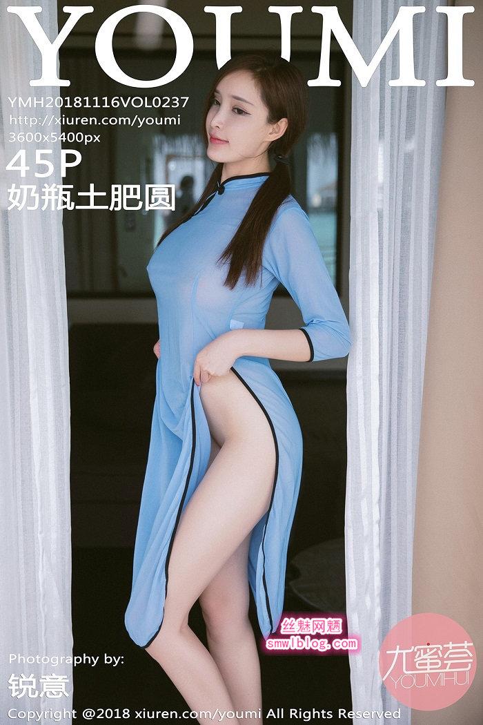 [YOUMI尤蜜荟]2018.11.16 VOL.237 奶瓶土肥圆[45+1P/161M]